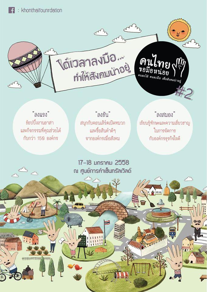 คนไทย poster