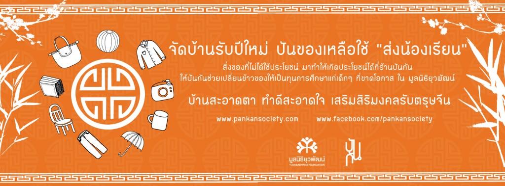Poster-Chinese-Pankan-850x315-pixel