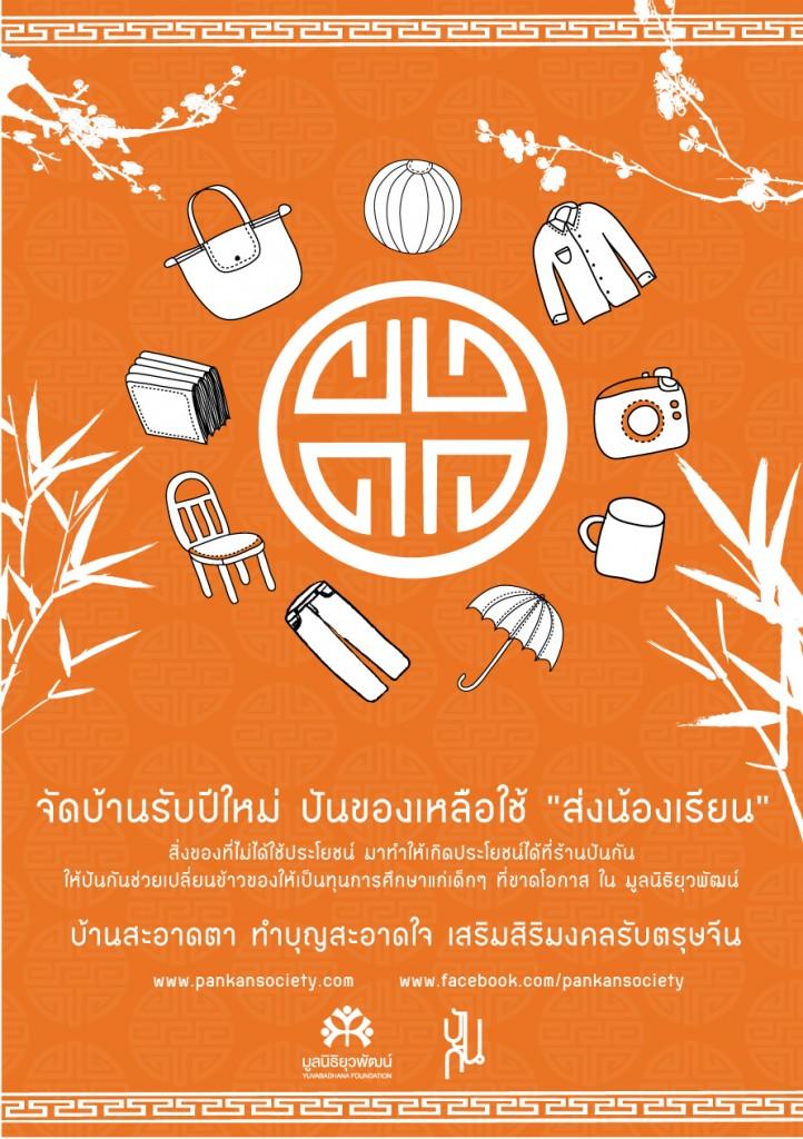 Poster-Chinese-Pankan2