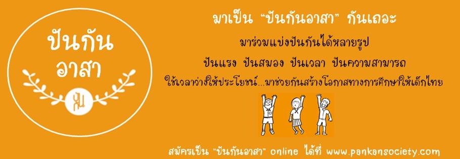 rsa for banner web