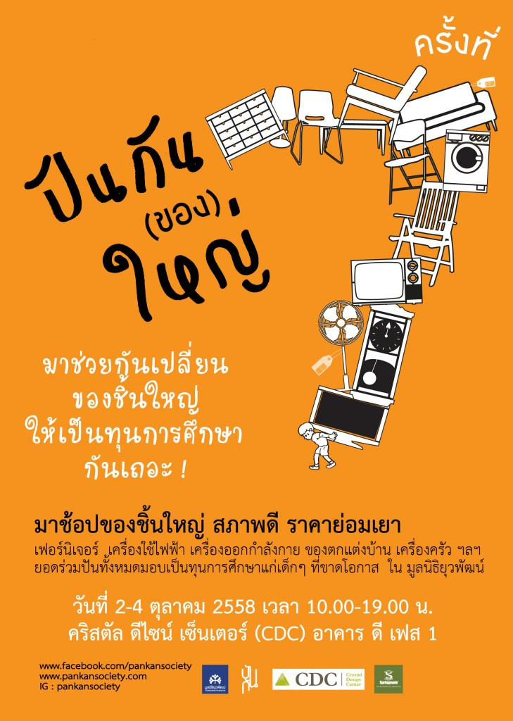AW-Poster-Pankan-big7