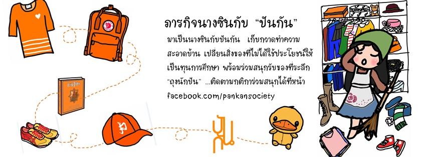 นางซิน wall facebook